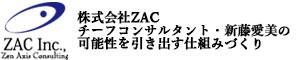株式会社ZAC チーフコンサルタント・新藤愛美の可能性を引き出す仕組みづくり