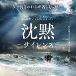 【独り言】映画『沈黙』の「神」から学ぶこと~共感の神髄~