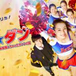 【ネタバレ注意】広瀬すず主演、今話題の「チア☆ダン」に学ぶ、チームビルディング!