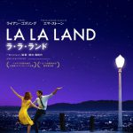 アカデミー賞作品映画「LA LA LAND」に想う、「仕事も人生も手に入れる」ための考え方!?