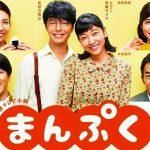 NHK連続テレビ小説『まんぷく』から学ぶ、マネジメントの神髄