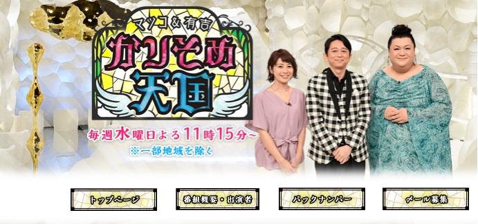 5月2日(水)テレビ出演のお知らせ♪【マツコ&有吉 かりそめ天国】