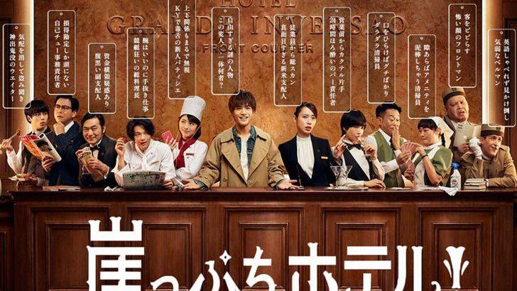 """スタッフエピソード  〜ドラマ """"崖っぷちホテル""""から学ぶ〜"""