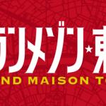 グランメゾン東京からの気づき~姿勢~
