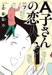 コミック『A子さんの恋人』に気付かされたこと:小さなこだわりが大きなファンを産む….?!