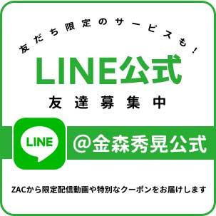 金森秀晃LINE公式、友達募集中!